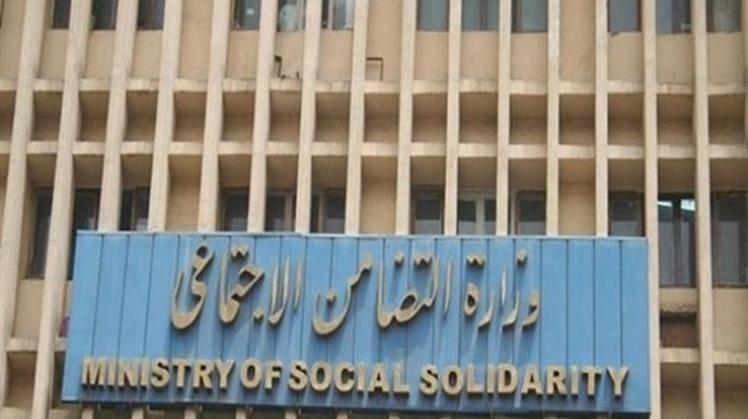 Ministry of Social Solidarity
