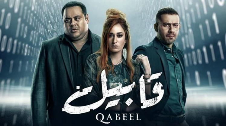 ramadan tv series